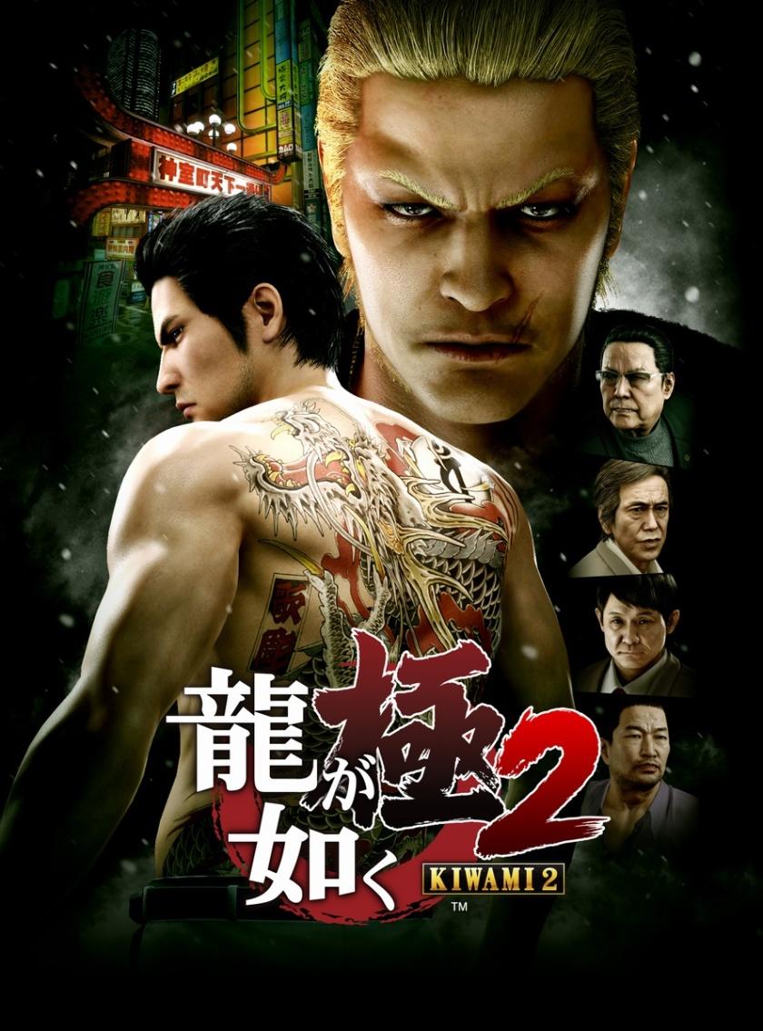 Yakuza Kiwami 2 blog.jpg